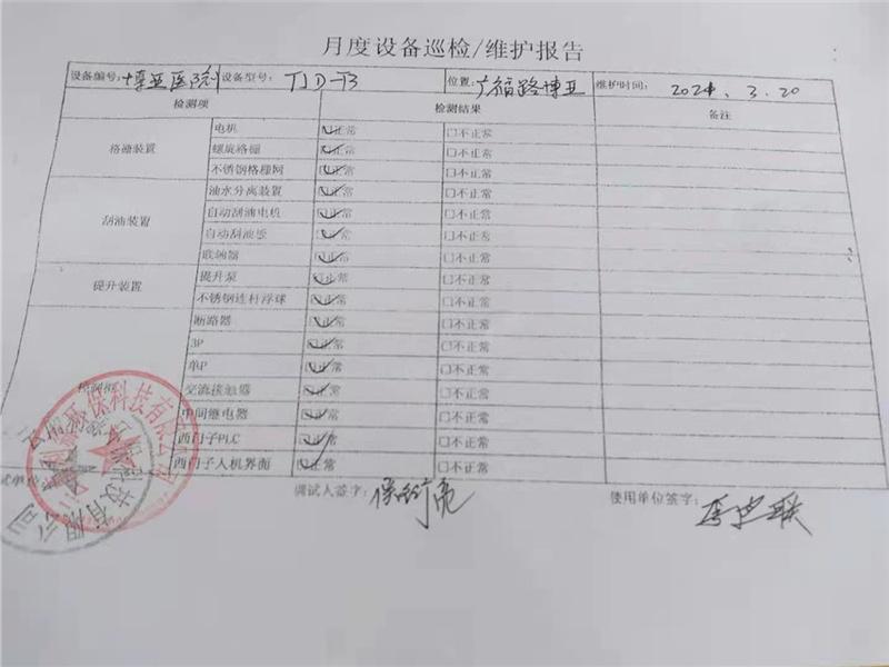 云南銅仁醫院隔油提升設備