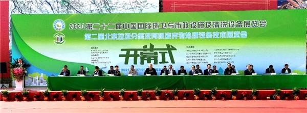2021第22屆中國國際環衛與市政設施及清洗設備展覽會正在召開
