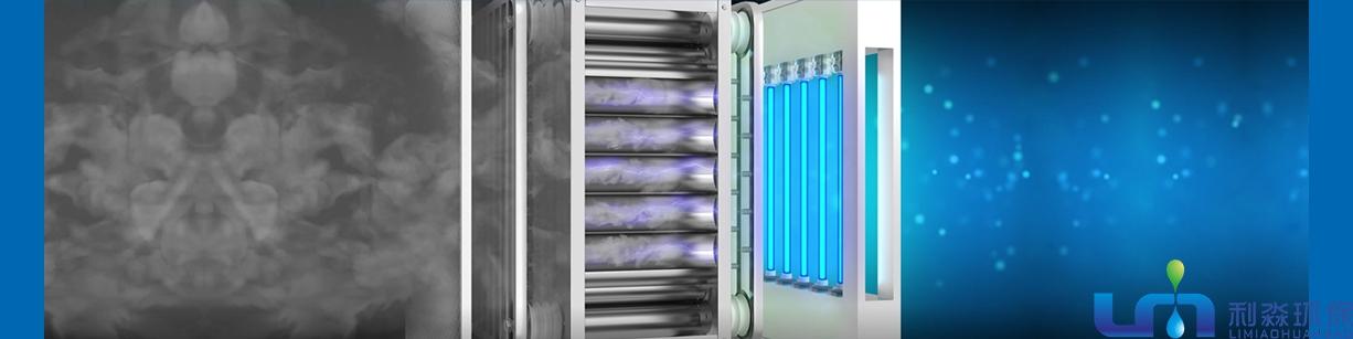 UV光解除味器用于去除油煙異味。