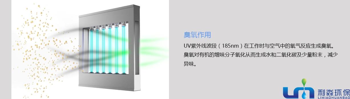 UV光解除味器臭氣作用