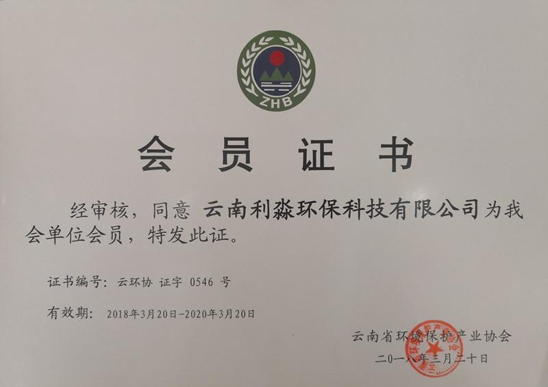 云南省環境保護協會會員單位證書