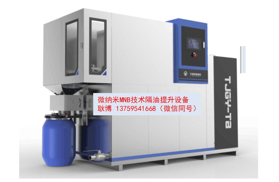 TJGT8微納米功效型餐飲隔油提升設備