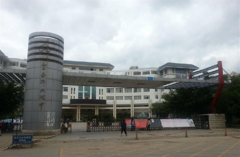 云南師范大學附屬中學校舍建設項目